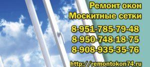 Гора ремонтирует окна в Челябинске